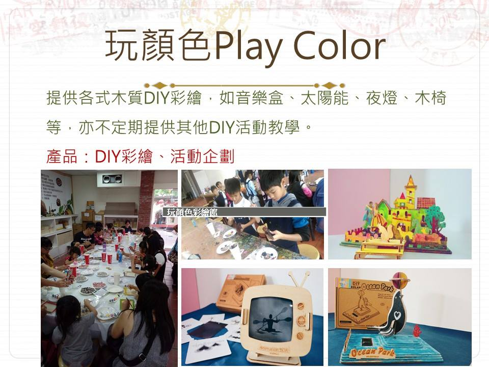 玩顏色 Play Color
